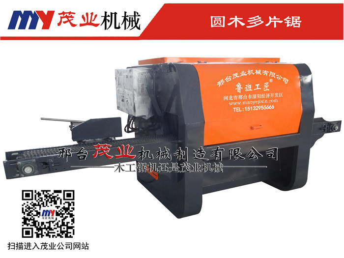 木工圆木多片锯多少钱_实惠的圆木多片锯河北茂业机械供应