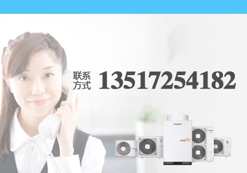 武汉日立中央空调厂家直销专卖店_武汉区域专业的武汉日立中央空调专业店