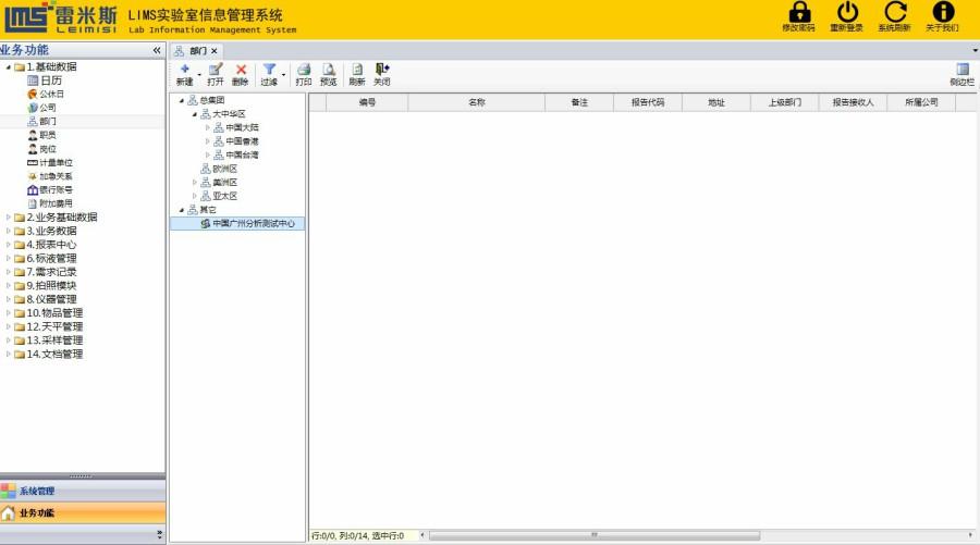 好用的實驗室信息管理系統,廣州雷米斯實驗室信息技術銷量好的實驗室信息管理系統供應