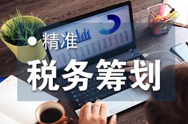 上海税务筹划——哪里提供的税务筹划专业