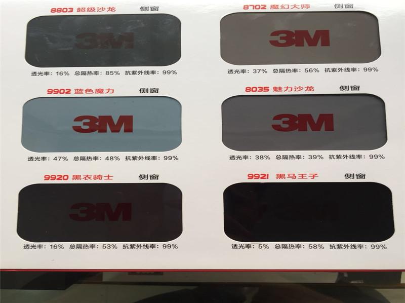 3M膜隔热膜