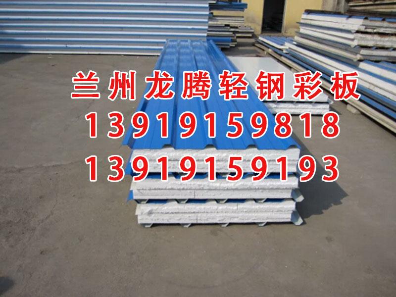 甘肃彩钢板生产厂家|价位合理的彩钢板兰州龙腾轻钢供应
