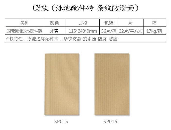 泳池磚加盟專業提供-黑色馬賽克瓷磚