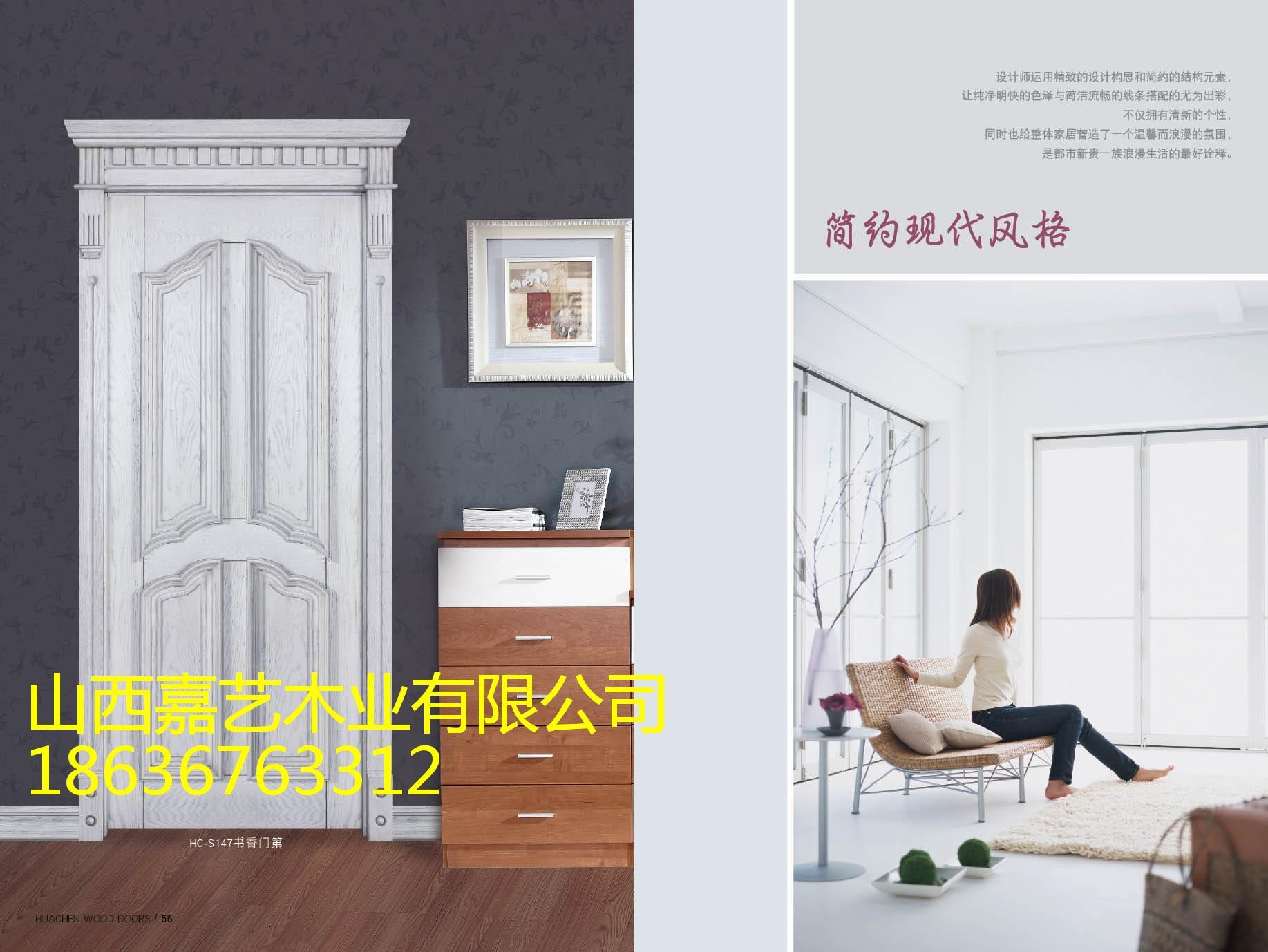 山西华宸木门30强品牌,山西木门企业全屋定制10佳品牌