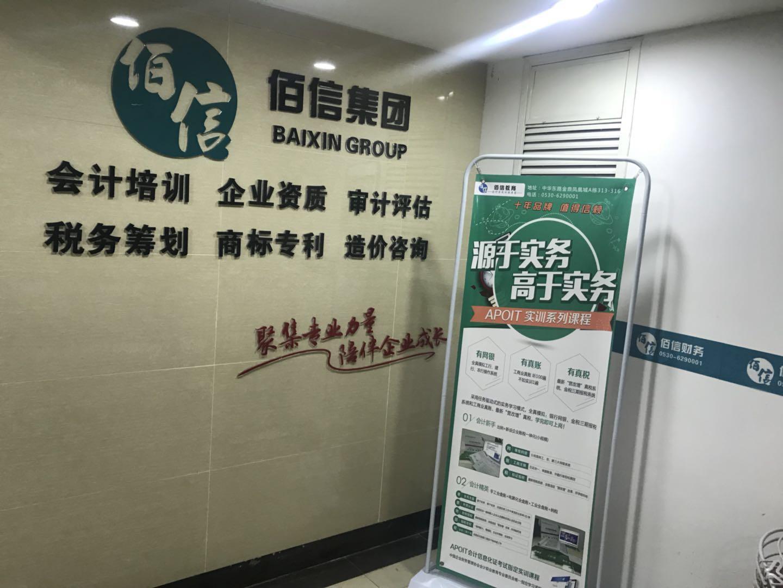 菏泽会计师事务所