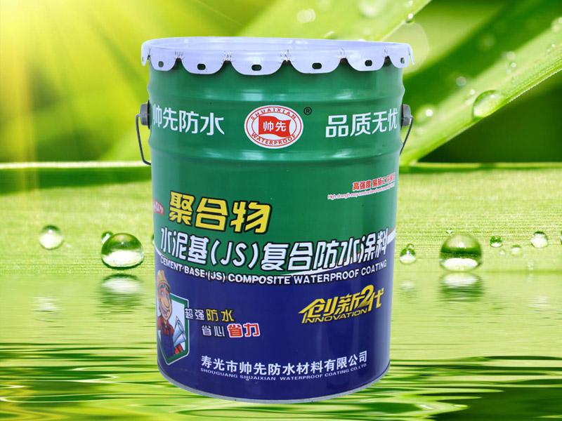 聚合物JS复合防水涂料厂家|帅先防水材料耐用的聚合物JS复合防水涂料供应