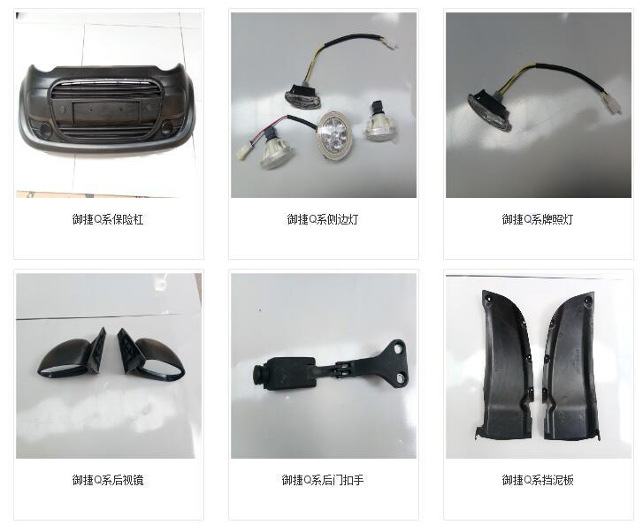 众泰e200原厂配件丽驰售后电话富路御捷e330配件门