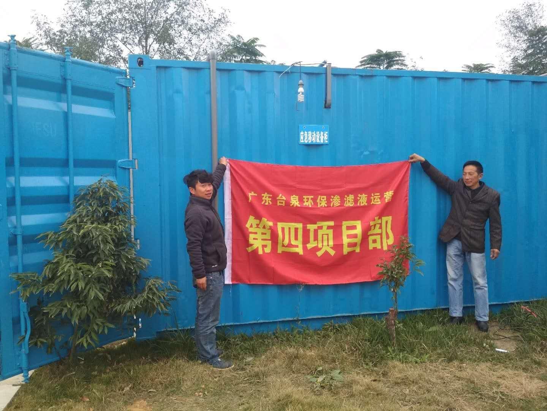 江津滲透液處理設備廠家_東莞區域專業的滲透液處理設備廠家