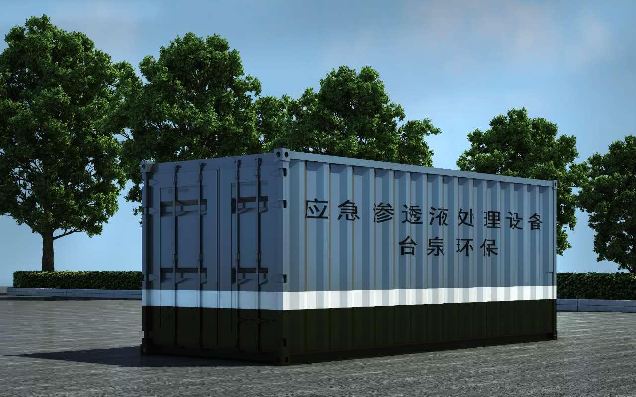 东莞区域有信誉度的渗滤液处理设备厂家,苏州渗滤液处理设备厂家