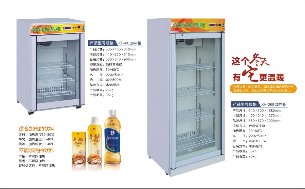 飲料加熱柜供貨廠家——河南西凡電器高性價西凡飲料加熱柜出售