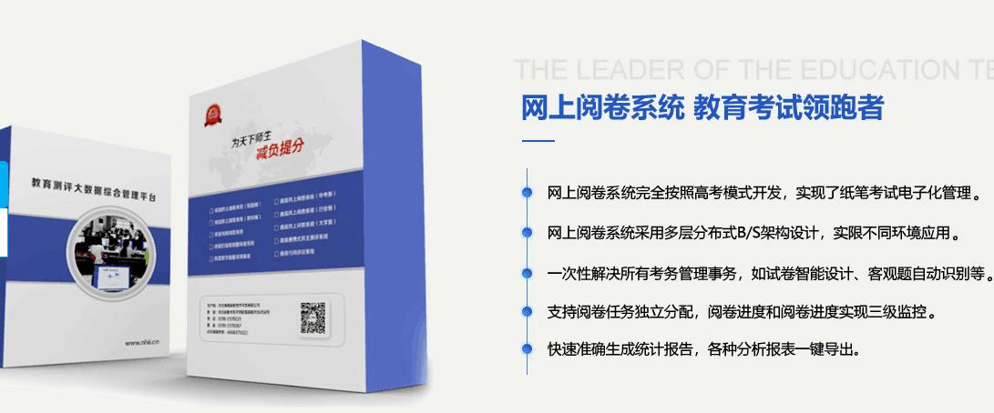 守藝有品質的網上閱卷系統,網上閱卷系統使用方法