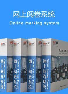 守艺提供优良网上阅卷系统_福建网上阅卷系统使用方法