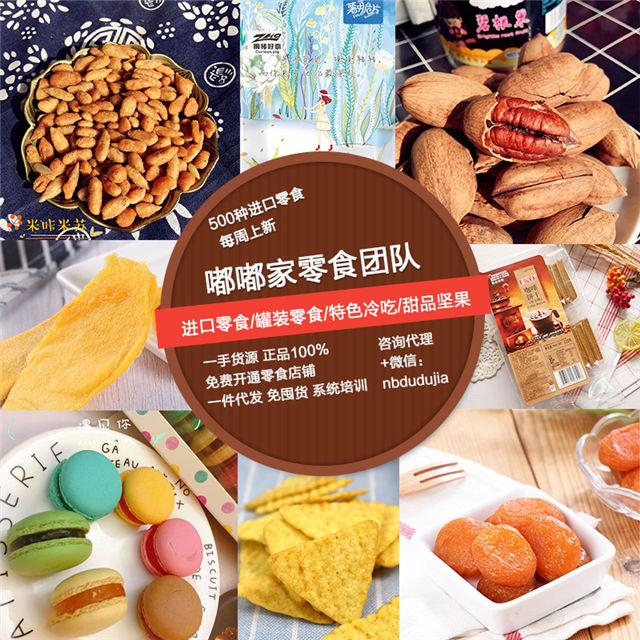 浙江具有口碑的销售零食供应商-靠谱的特色冷吃微商代理