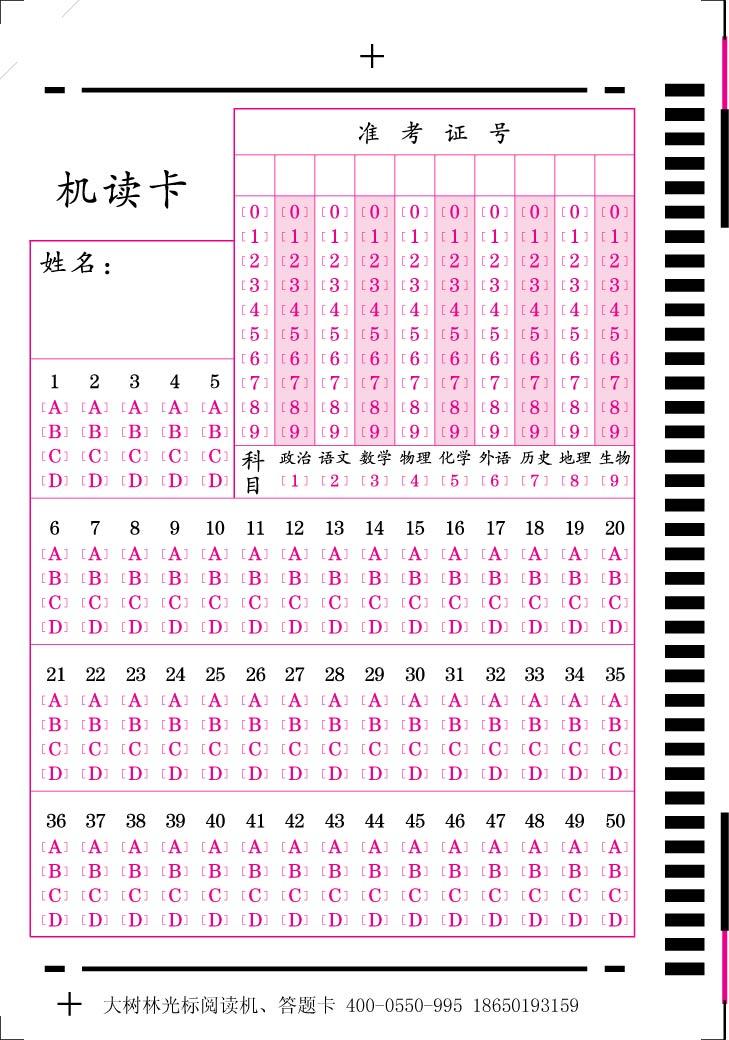 答题卡定制厂家哪家好,深圳测评卡