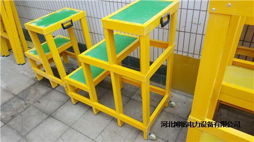 电工高凳  全绝缘玻璃钢高低凳 绝缘双层凳 可拉动