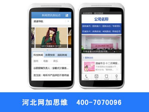 邯郸哪家公司制作手机网站利于推广?河北网加思维
