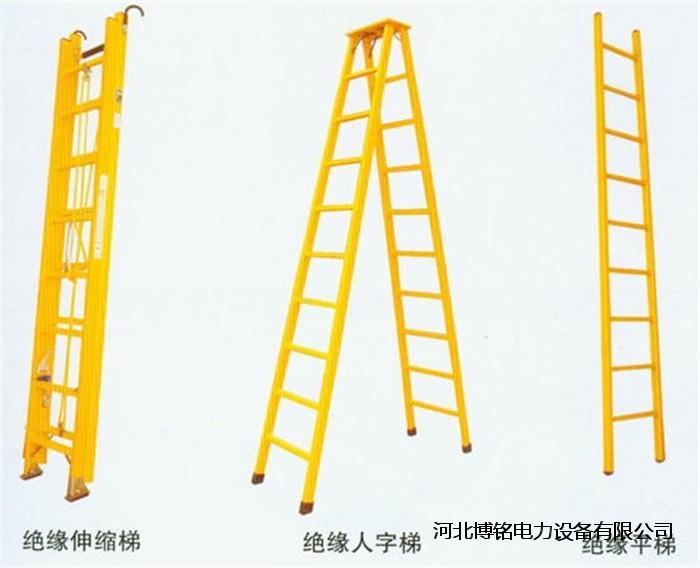 玻璃钢升降绝缘梯 人字合梯 电力关节梯 单直梯批发定做