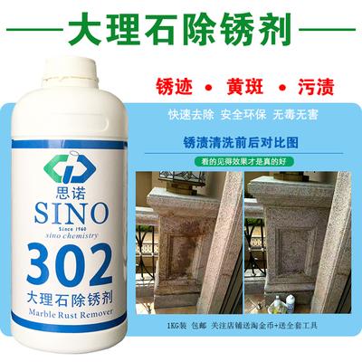 杭州除锈剂厂家批发品牌|口碑好的石材除锈剂批发商