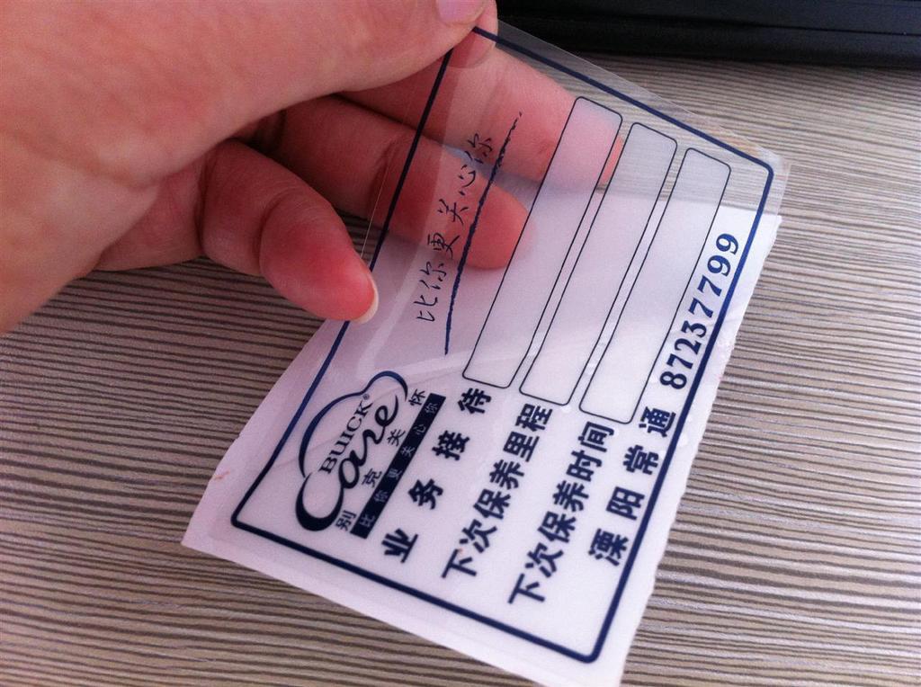 靜電膜貼紙供應商-如何挑選質量好的靜電膜貼紙