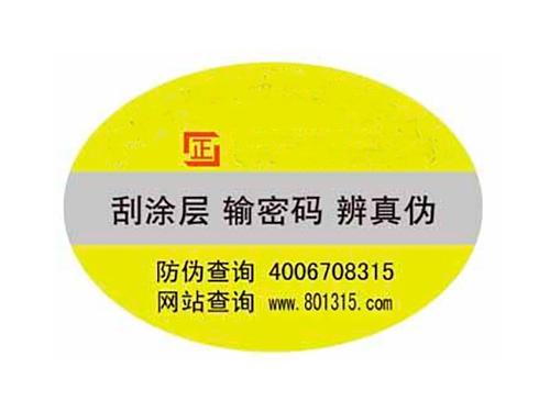 廣州防偽標簽印刷_東莞性價比高的防偽標簽供應