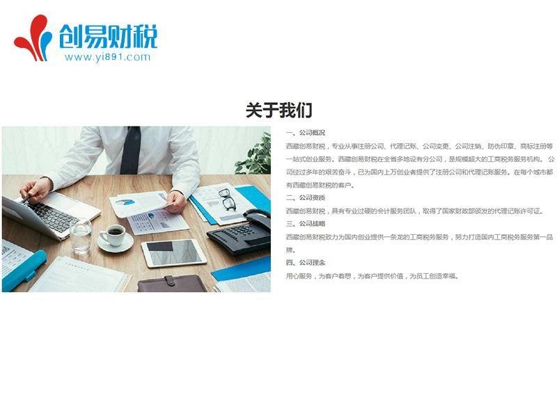 税务服务公司|上哪找可靠的西藏财务服务公司