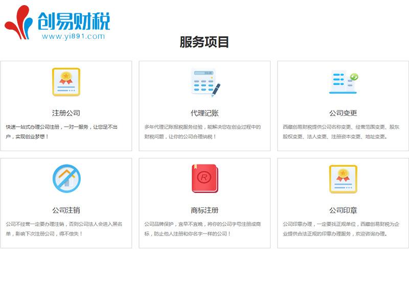 代办公司_信誉好的西藏拉萨注册公司就在创易财税