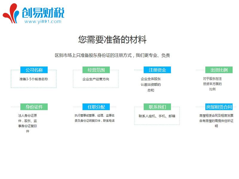 西藏_拉萨工商注册