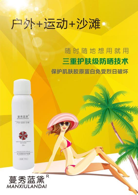 福建本地的水光美膚防護噴霧|靠譜的水光美膚防護噴霧定制服務