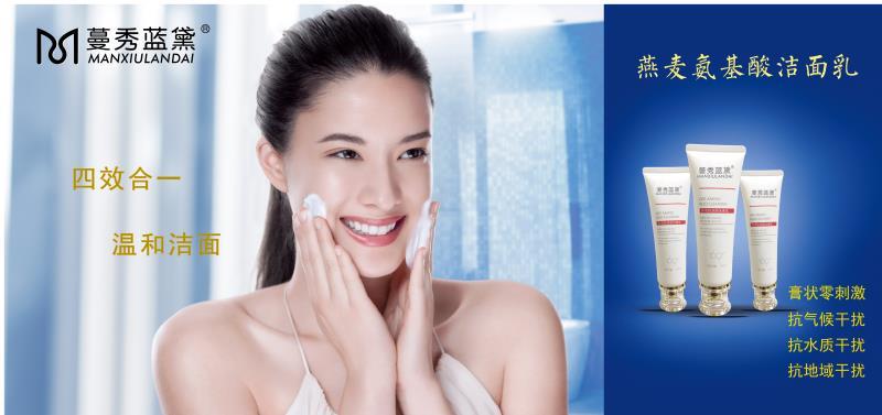 想买好的洁面乳就来花样年华生物科技-洁面乳代理加盟