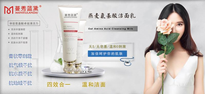 燕麦氨基酸洁面乳定制就找花样年华生物科技,正规的燕麦氨基酸洁面乳代理