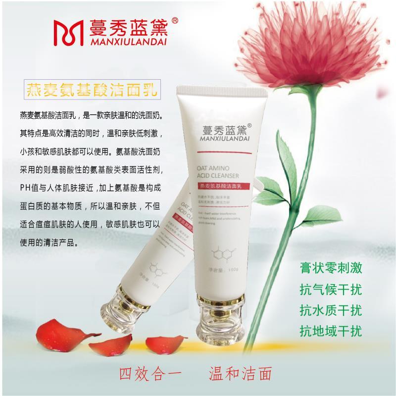 口碑好的化妆品定制就在花样年华生物科技,化妆品微商