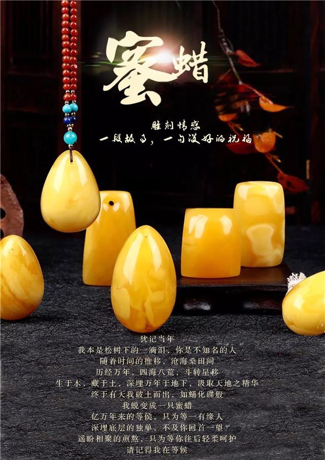 廣州薇歆珠寶有限公司——蜜蠟