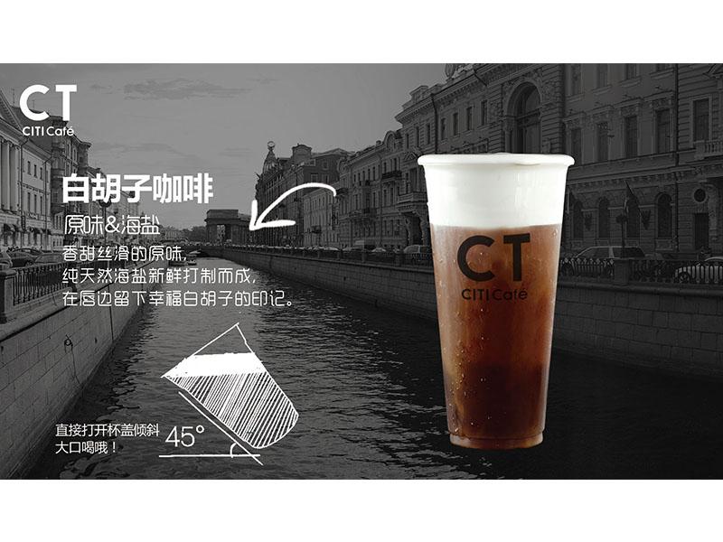 台湾奶茶店代理费-可靠的餐饮服务城市吸引餐饮企业管理提供