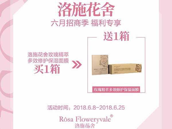 玫瑰保濕噴霧-洛施花舍花茶具有口碑的洛施花舍玫瑰精粹修護保濕噴霧品牌
