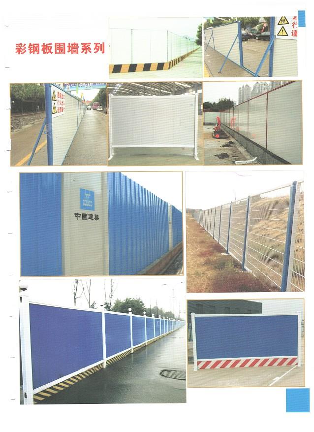 彩钢板围墙批发价格-无锡彩钢板围墙价格