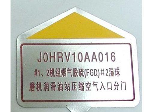 洪梅标牌定制-广东专业的标牌定制厂家