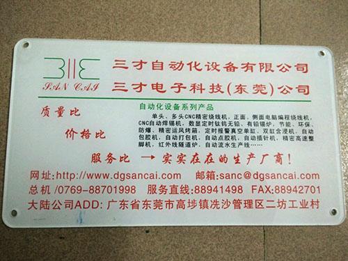 深圳樹脂標牌定制-耐用的樹脂標牌,譽豐標牌提供