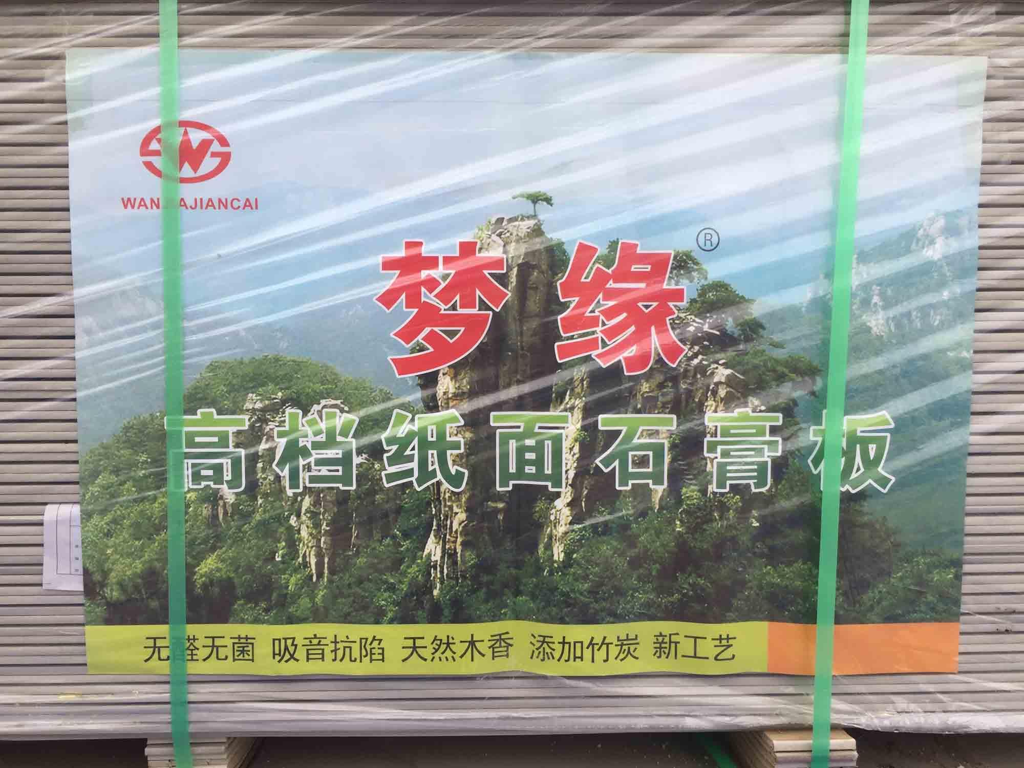 山東菏澤石膏闆廠家_菏澤石膏闆生産廠家_夢緣石膏闆優勢是什麼