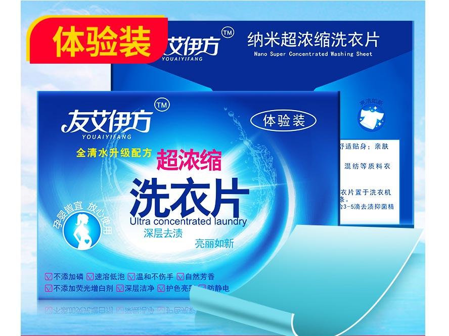 东莞洗衣片招商_友艾生物科技供应专业的洗衣片招商