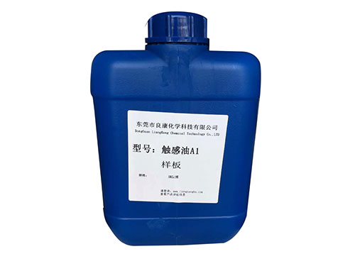 品牌好的触感膜专用触感油厂家推荐_东坑触感膜专用触感油