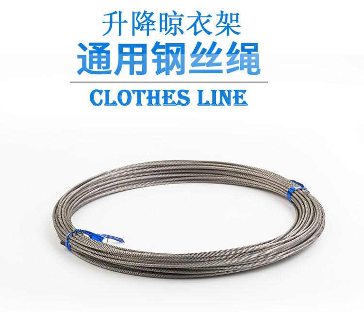 低价促销晾衣架钢丝绳