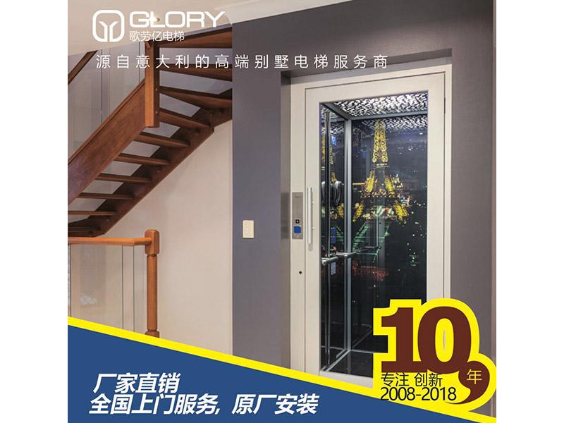 上海哪里有供应优惠的家用电梯-天津家用电梯