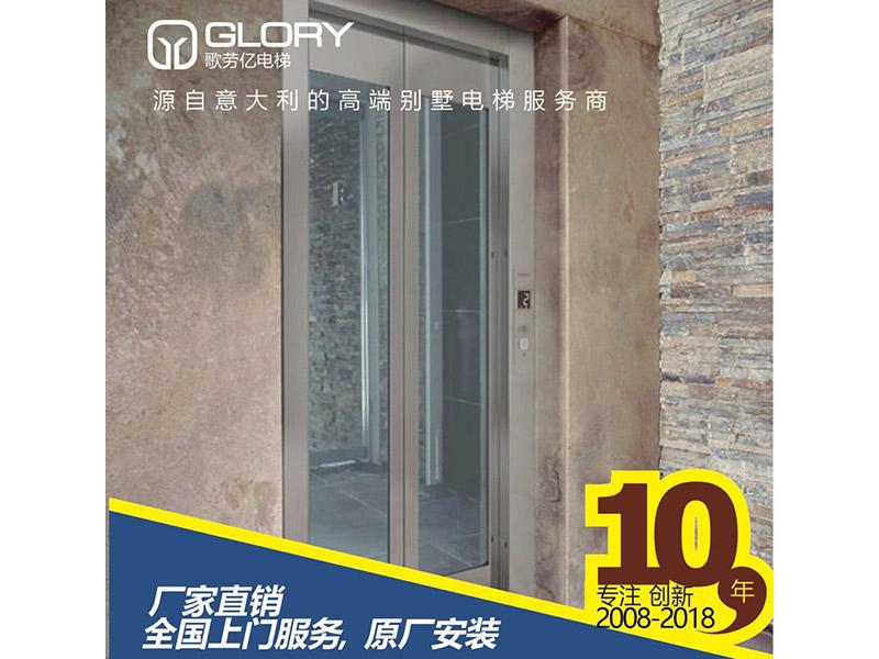 家用电梯哪种好,买家用电梯就来歌劳亿电梯