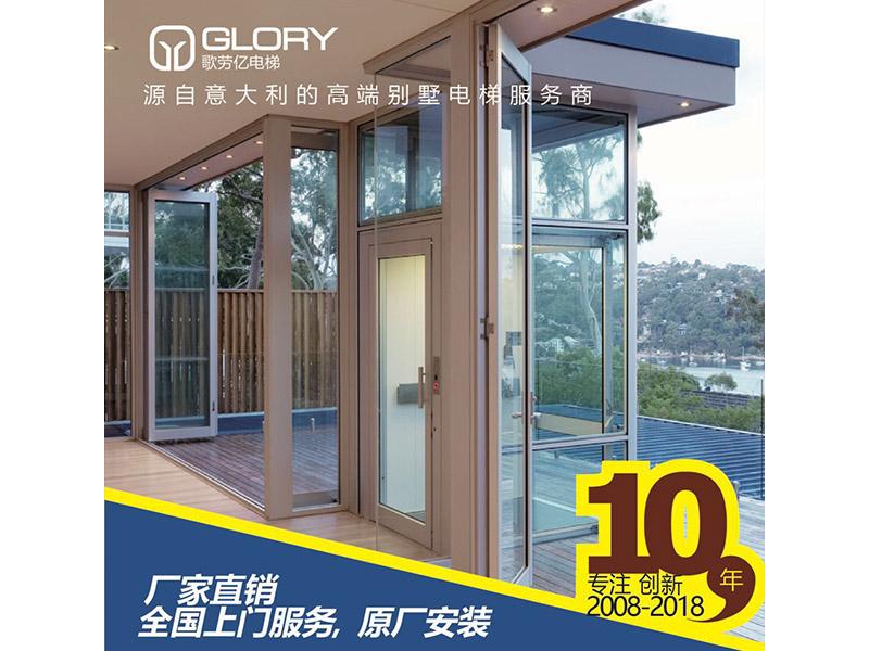 五层家用电梯哪种好_选专业的家用电梯就到歌劳亿电梯