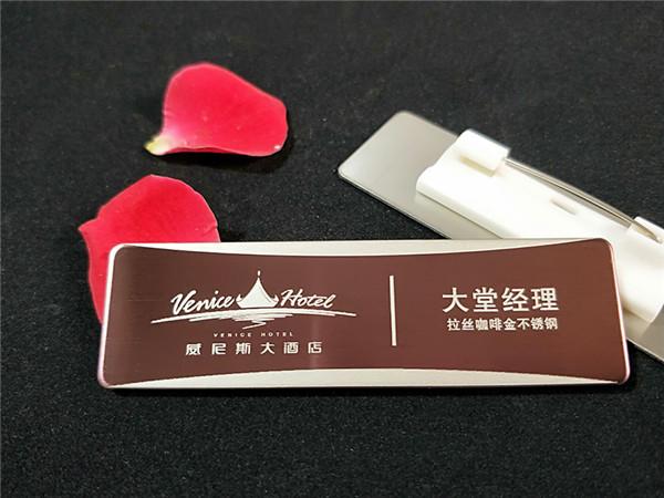 石家庄不锈钢胸牌厂家|河北胸牌定制公司哪家专业
