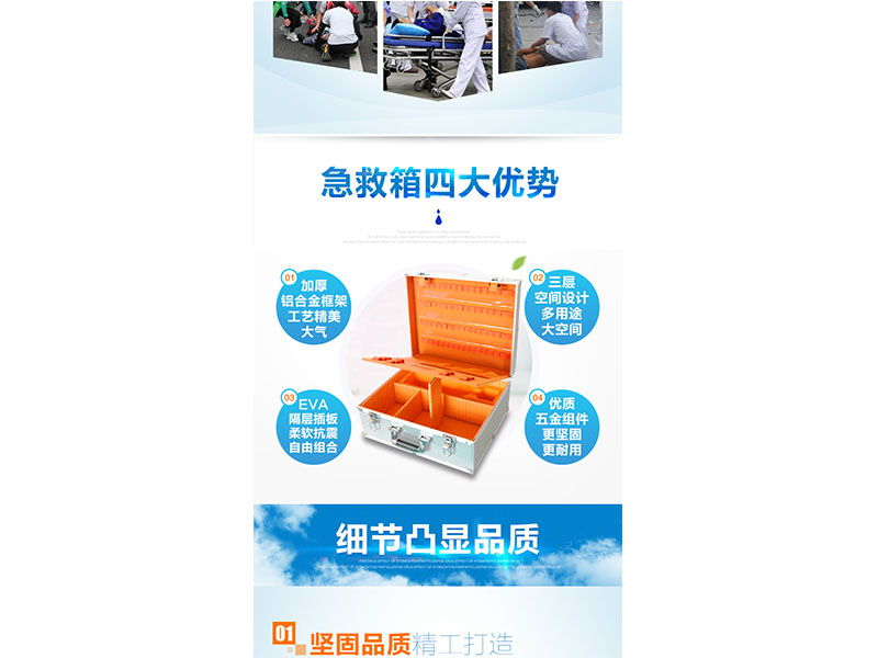 應急箱廠家_選購價格合理的應急箱,就來維立康醫療