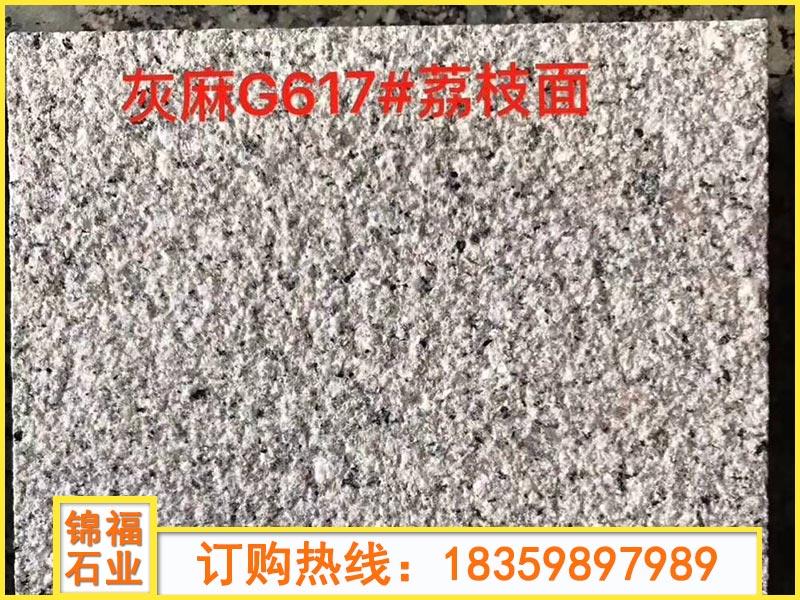 灰麻G617荔枝面石材