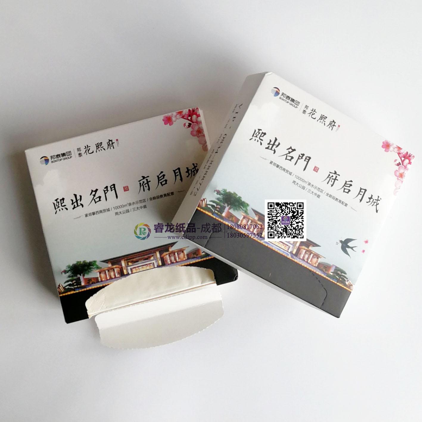四川房地产宣传推广盒装纸巾定制180◥3059◥7552睿龙