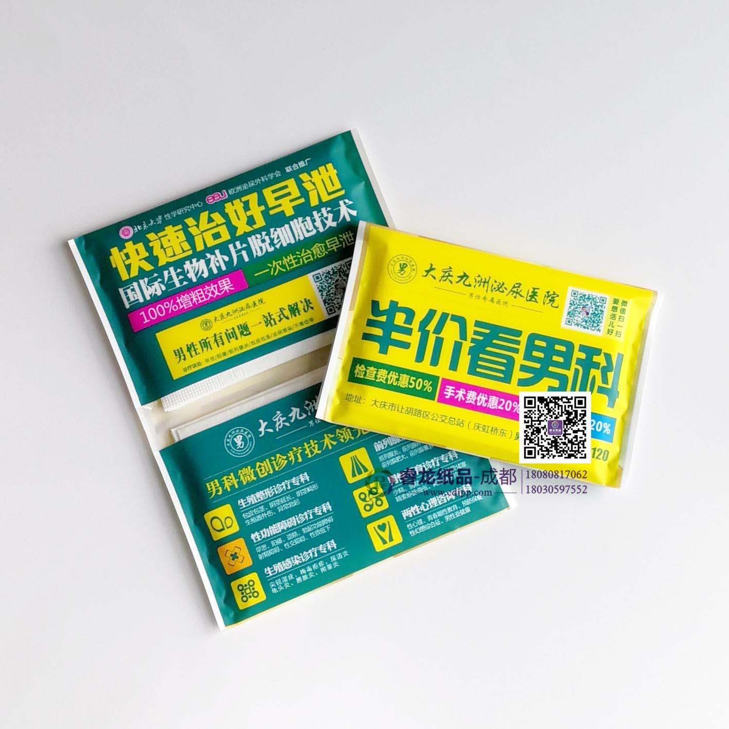 熱款?睿龍紙品提供質優價廉的荷包紙巾?四川錢夾紙巾定做