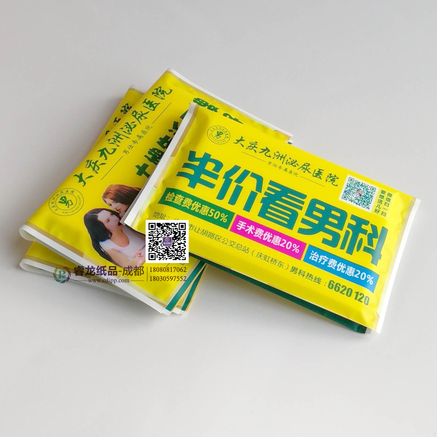 成都优惠的荷包纸巾批售180+8081+7062钱夹纸巾厂商